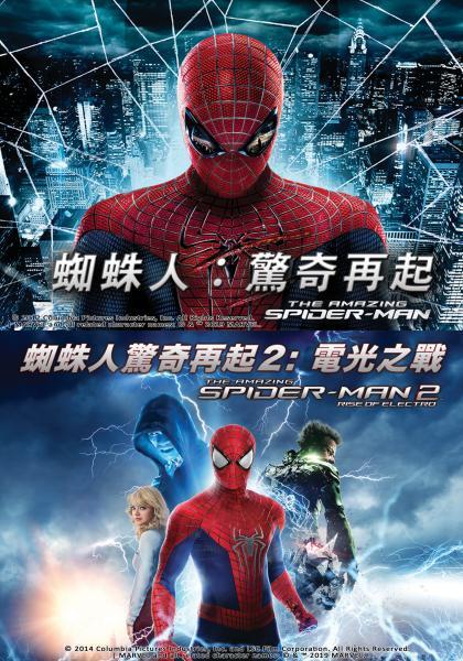 蜘蛛人:驚奇再起1+2線上看