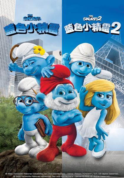 藍色小精靈1+2
