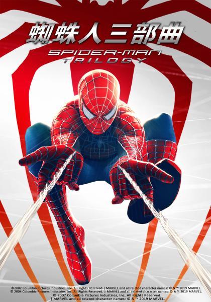 蜘蛛人三部曲線上看
