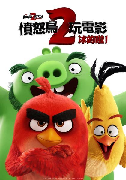 憤怒鳥玩電影2:冰的啦線上看