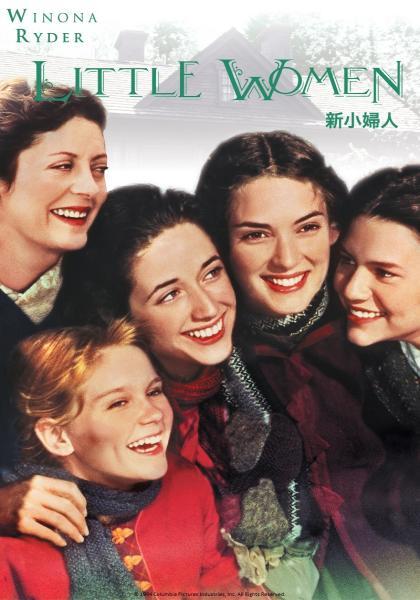 新小婦人(1994)線上看