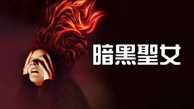 暗黑聖女預告片 01