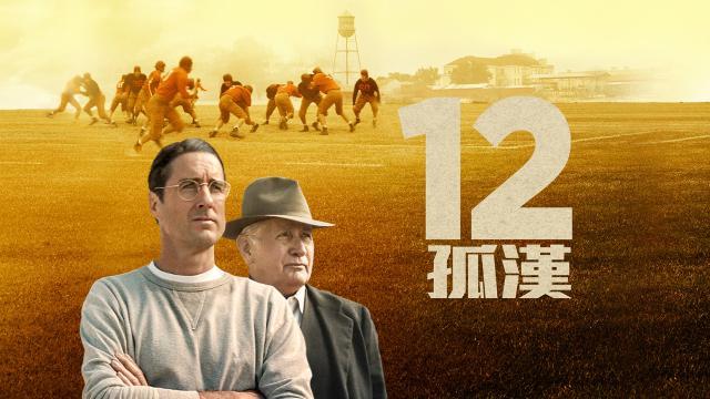 12孤漢預告片 01