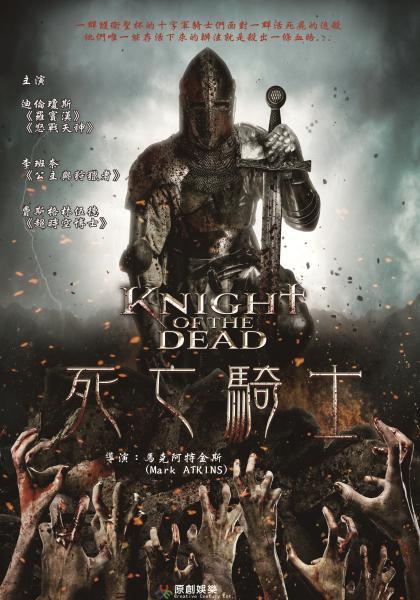 死亡騎士線上看