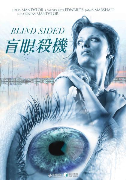 盲眼殺機線上看