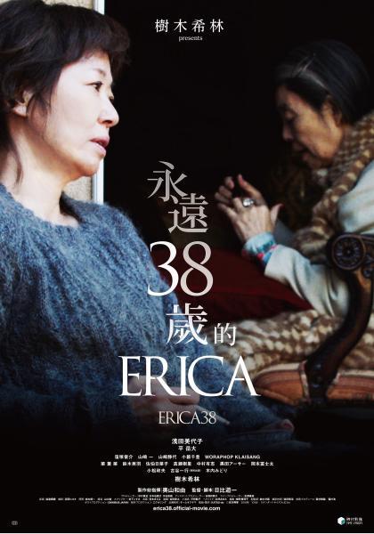 永遠38歲的Erica線上看