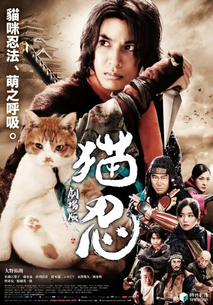 貓忍劇場版線上看
