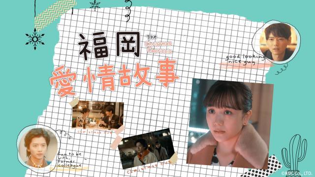 福岡愛情故事2021預告片 01