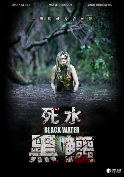 死水:黑鱷線上看