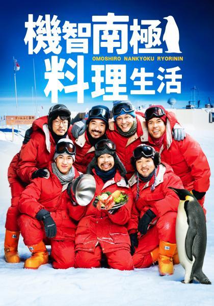機智南極料理生活線上看