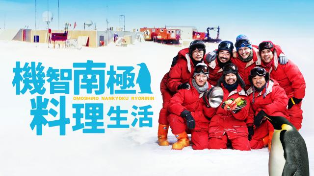 機智南極料理生活劇照 1