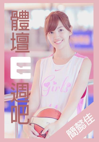 NBA開幕戰-李亦伸【體壇E週吧EP9】線上看