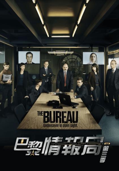 巴黎情報局 第三季 第6集線上看