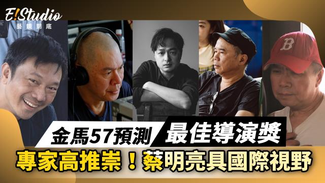 金馬57最佳導演獎預測特輯劇照 1
