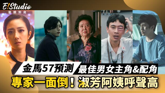 金馬57最佳男女主角、最佳男女配角預測特輯劇照 1