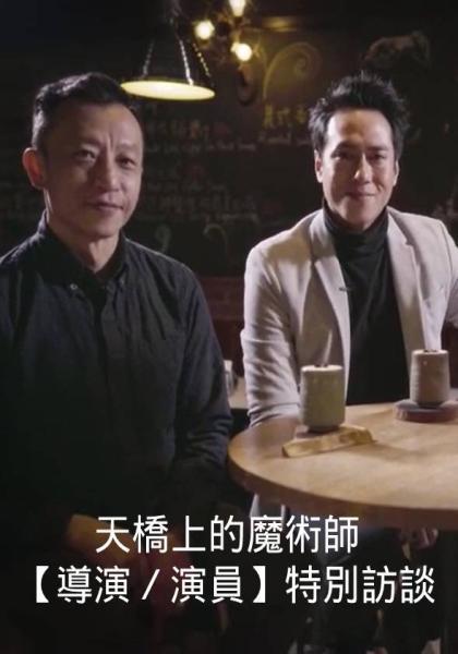 天橋上的魔術師【80年代的騷動歲月】楊雅喆、莊凱勛線上看