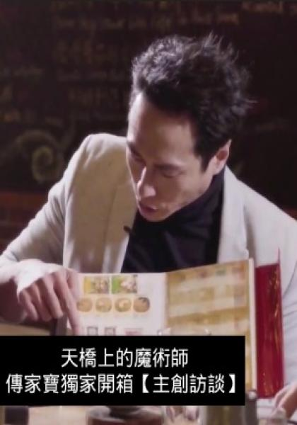 天橋上的魔術師【傳家寶獨家開箱】楊雅喆、莊凱勛線上看