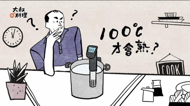 大叔玩料理第4集【高溫才會熟?試試長時低溫加熱】 線上看