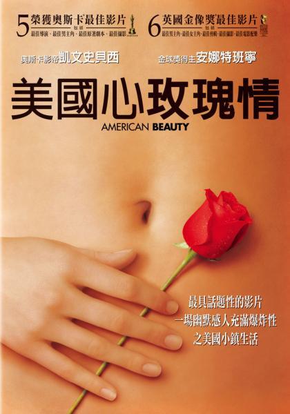 美國心玫瑰情線上看