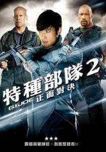 【搶先看】特種部隊2: 正面對決 精彩片段線上看