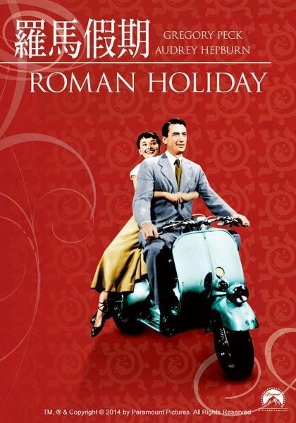 羅馬假期線上看