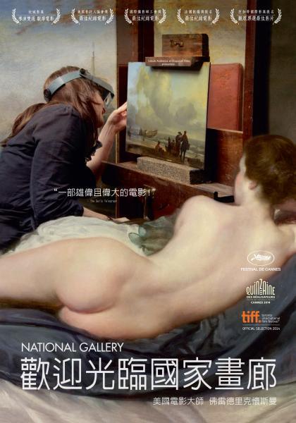 歡迎光臨國家畫廊線上看