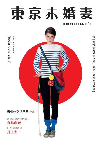 東京未婚妻線上看