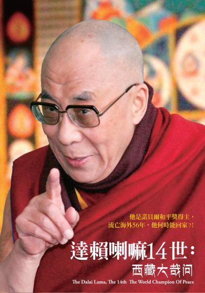 達賴喇嘛14世:西藏大哉問線上看