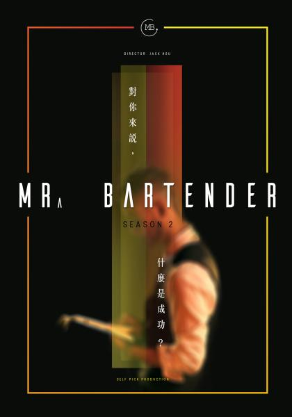 Mr.Bartender 第二季線上看