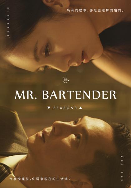 Mr.Bartender線上看
