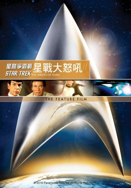 星艦奇航記2:星戰大怒吼線上看