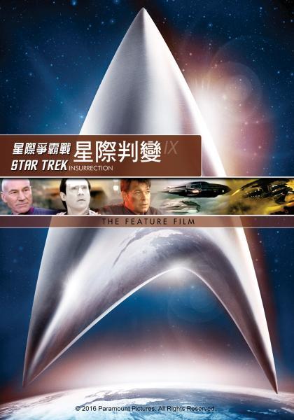 星艦奇航記9:星際叛變線上看