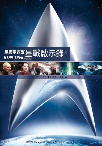 星艦迷航記10:星戰啟示錄線上看