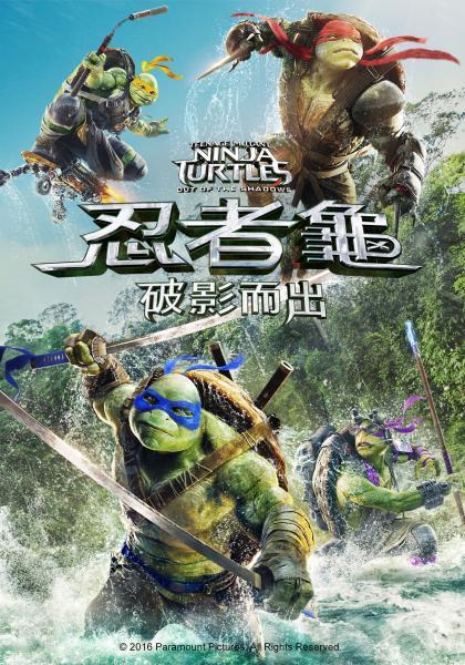 忍者龜:破影而出 數位珍藏版線上看
