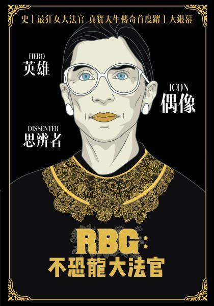 RBG:不恐龍大法官線上看