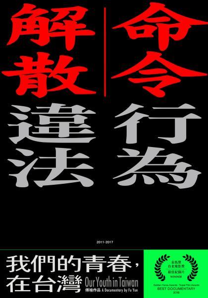 我們的青春,在台灣線上看