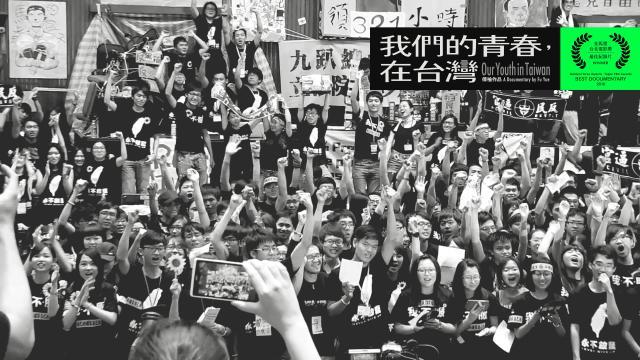 我們的青春,在台灣預告片 01