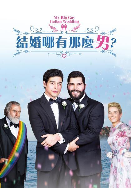 結婚哪有那麼男線上看