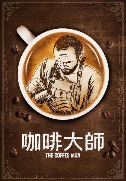 咖啡大師線上看