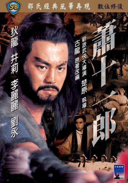 蕭十一郎(1978)線上看