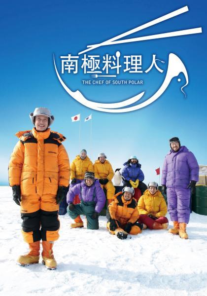 南極料理人線上看