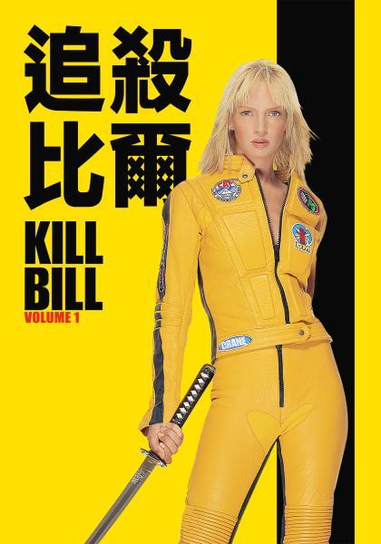 追殺比爾線上看