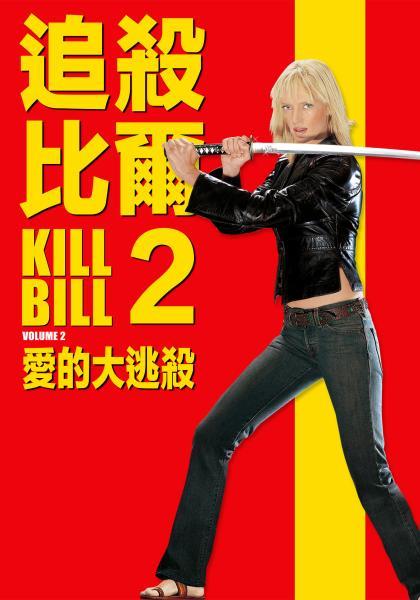 追殺比爾2:愛的大逃殺線上看