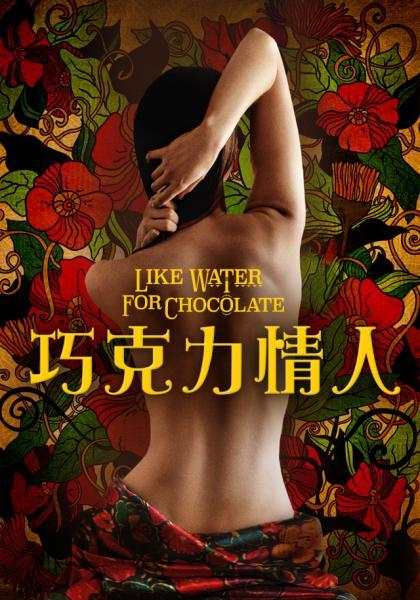 巧克力情人線上看