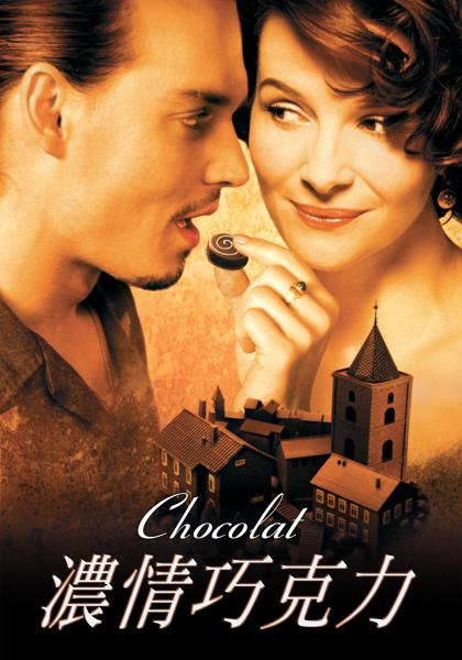 濃情巧克力線上看