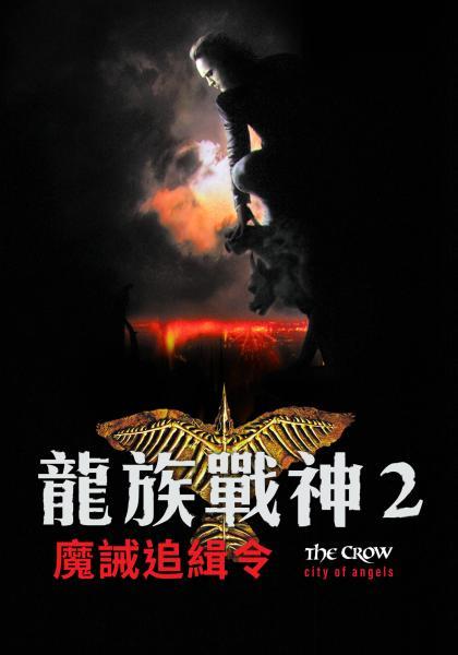 龍族戰神 2 - 魔誡追緝令線上看