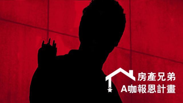 房產兄弟:A咖報恩計畫第2集【傑瑞米雷納】 線上看
