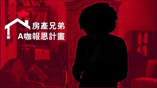 房產兄弟:A咖報恩計畫第4集【薇拉戴維絲】 線上看