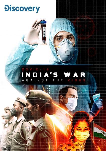 新冠病毒:印度抗疫紀實線上看