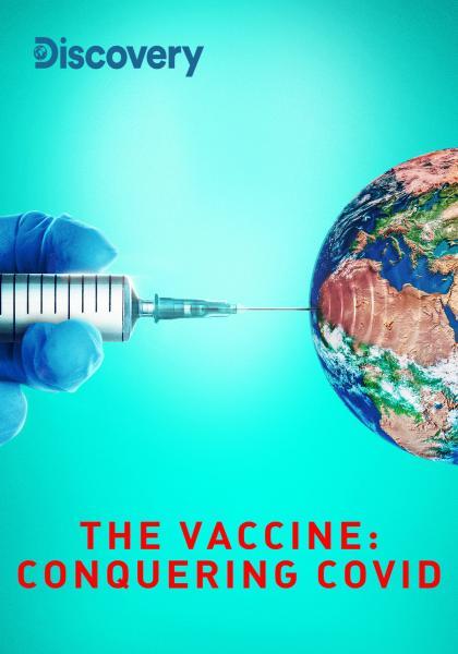 新冠疫苗:終結疫情線上看